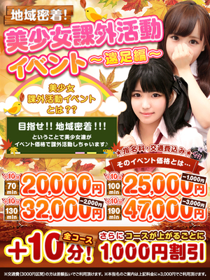 ◆美少女課外活動イベント◆