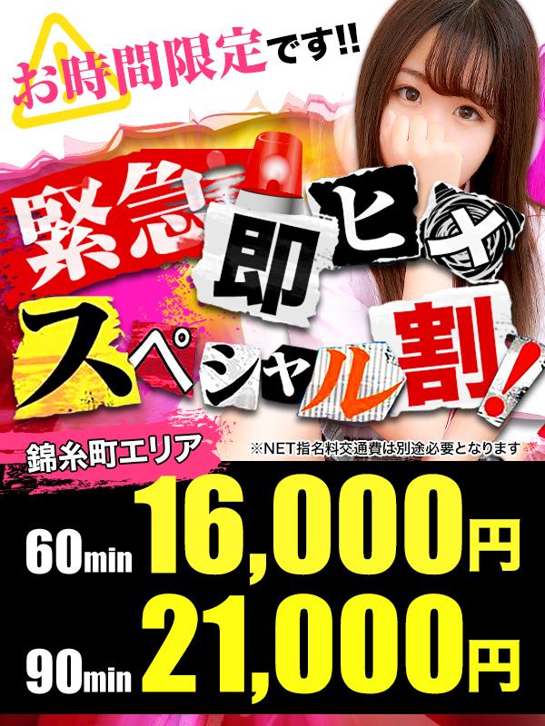 即ヒメスペシャルのプロフィール|東京の錦糸町でデリヘルをお探しならクラスメイト