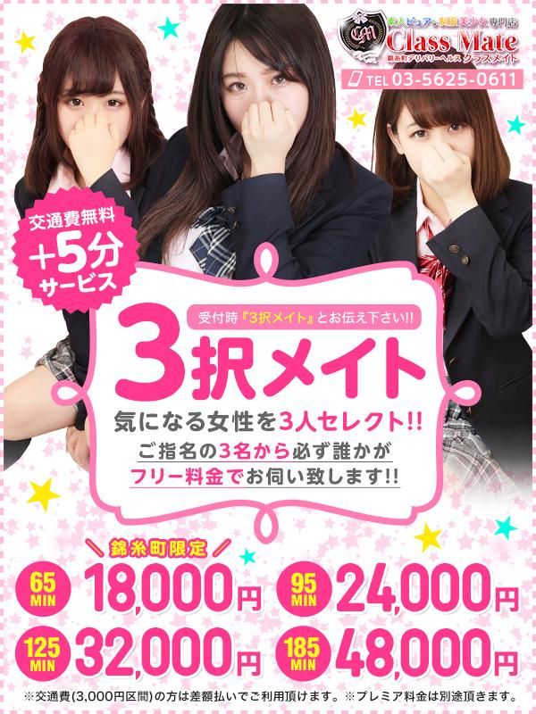 3択メイト♪のプロフィール|東京の錦糸町でデリヘルをお探しならクラスメイト
