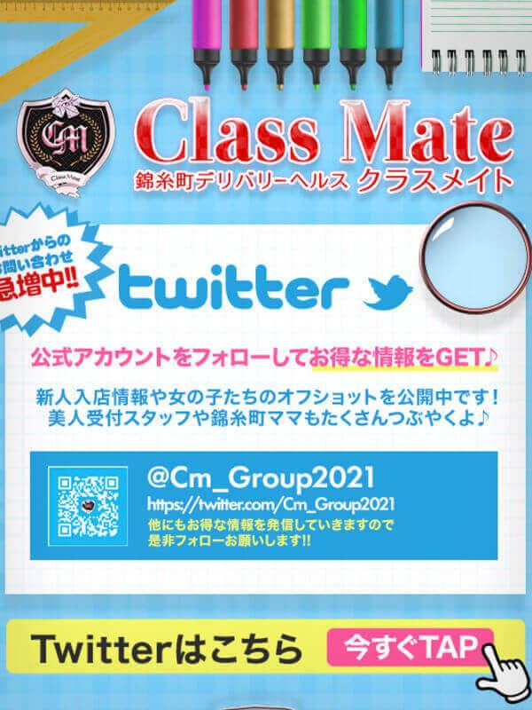 twitterのプロフィール|東京の錦糸町でデリヘルをお探しならクラスメイト
