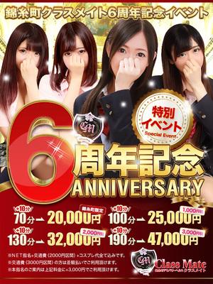 6周年記念イベント