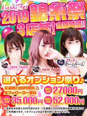 2019錦糸祭