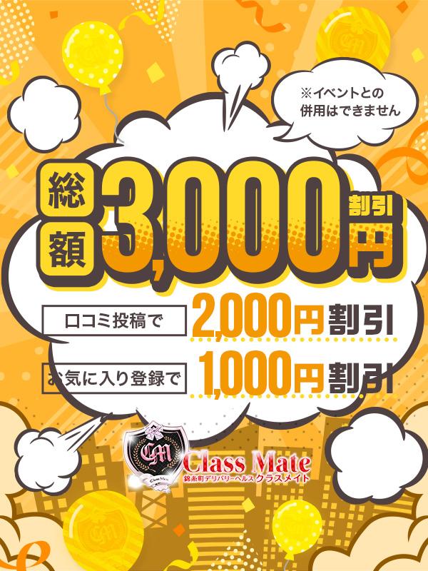 口コミ投稿キャンペーンのプロフィール 東京の錦糸町でデリヘルをお探しならクラスメイト