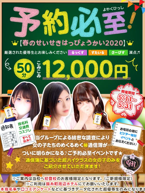 春のせいせきはっぴょうかい2020のプロフィール 東京の錦糸町でデリヘルをお探しならクラスメイト